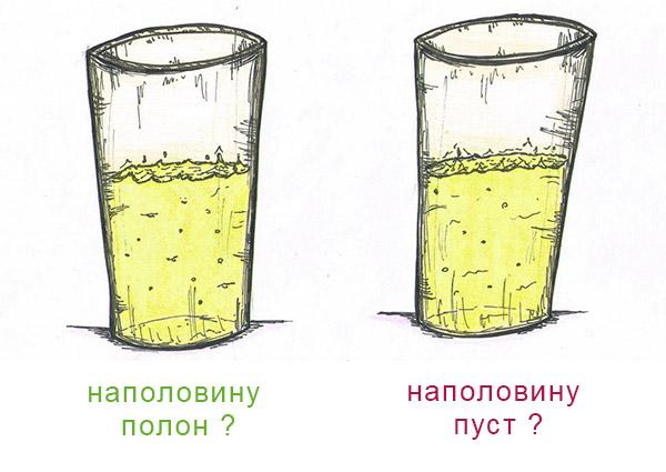 стаканы наполовину полны или пусты
